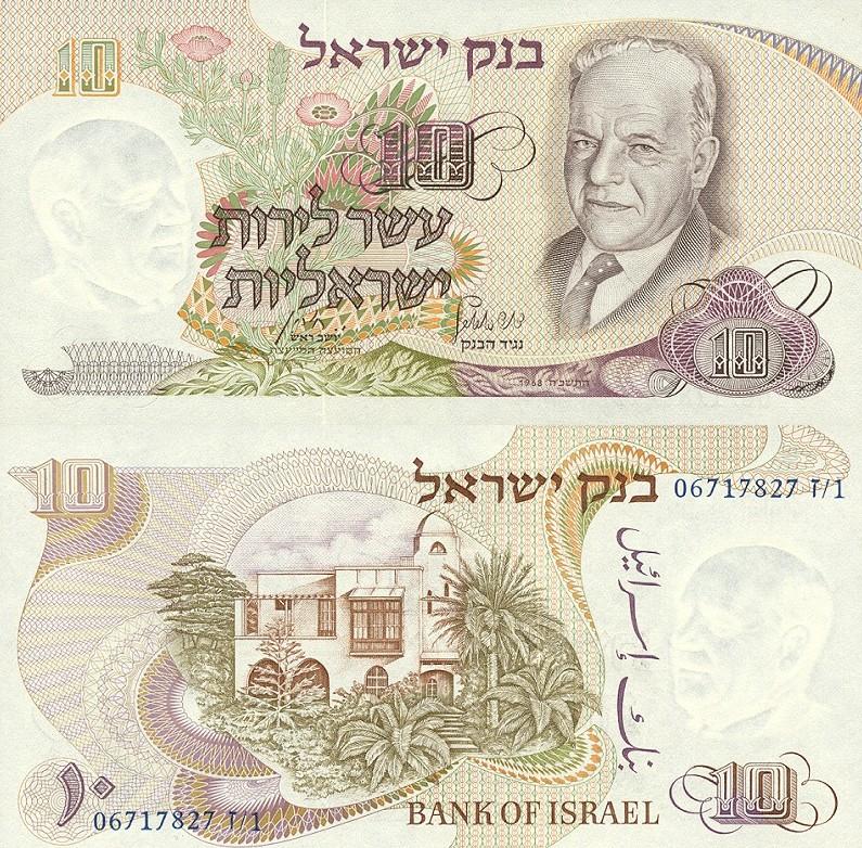 Израильская лира валюта сша монеты
