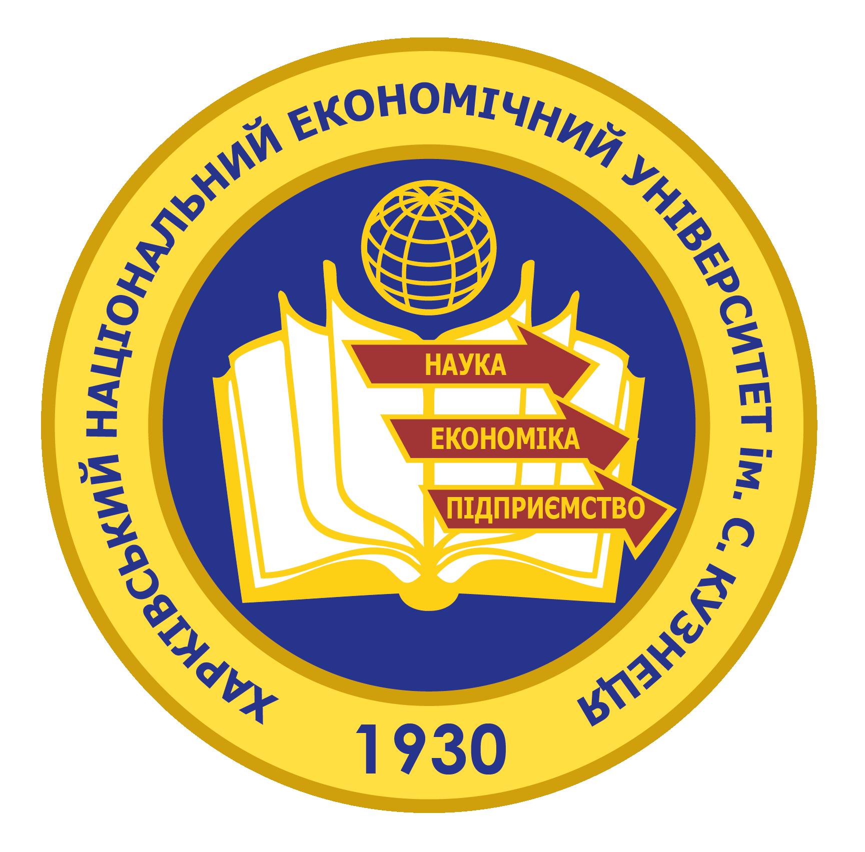 Заявка на дистанционное обучение в Харьковский национальный экономический университет