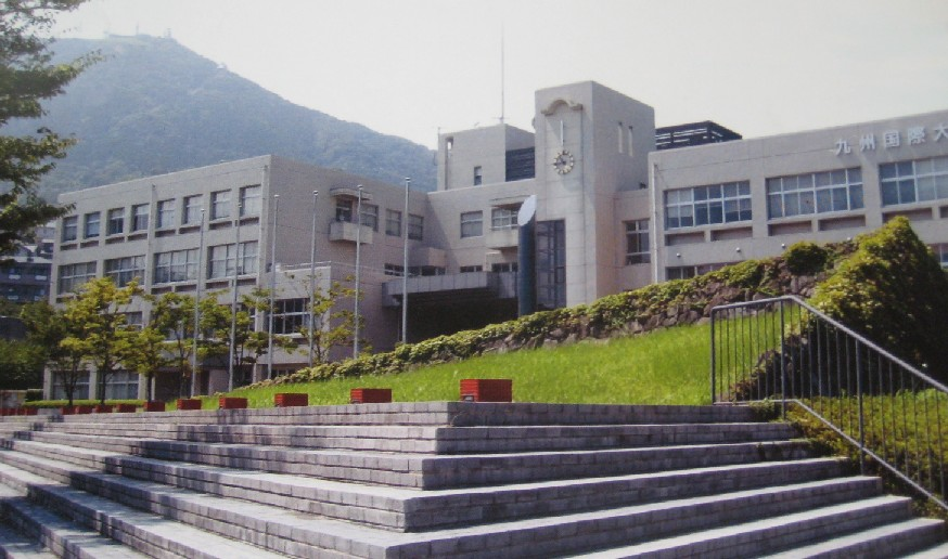 国際 付属 高校 大学 九州