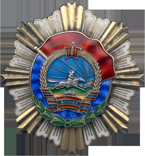 Орден Трудового Красного Знамени (Монголия)