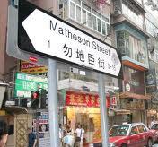 「勿地臣街」(Matheson Street)