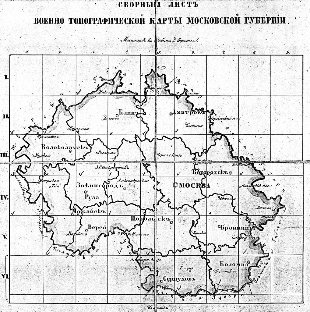 Сборный лист военно топографической карты Московской губернии