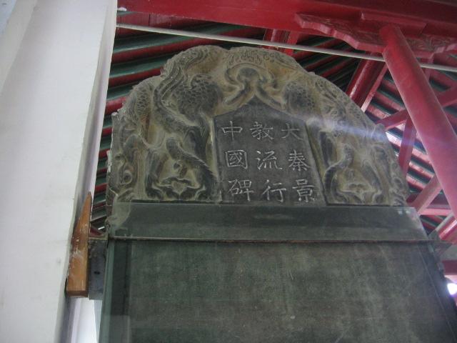 File:Nestorian Stele.JPG
