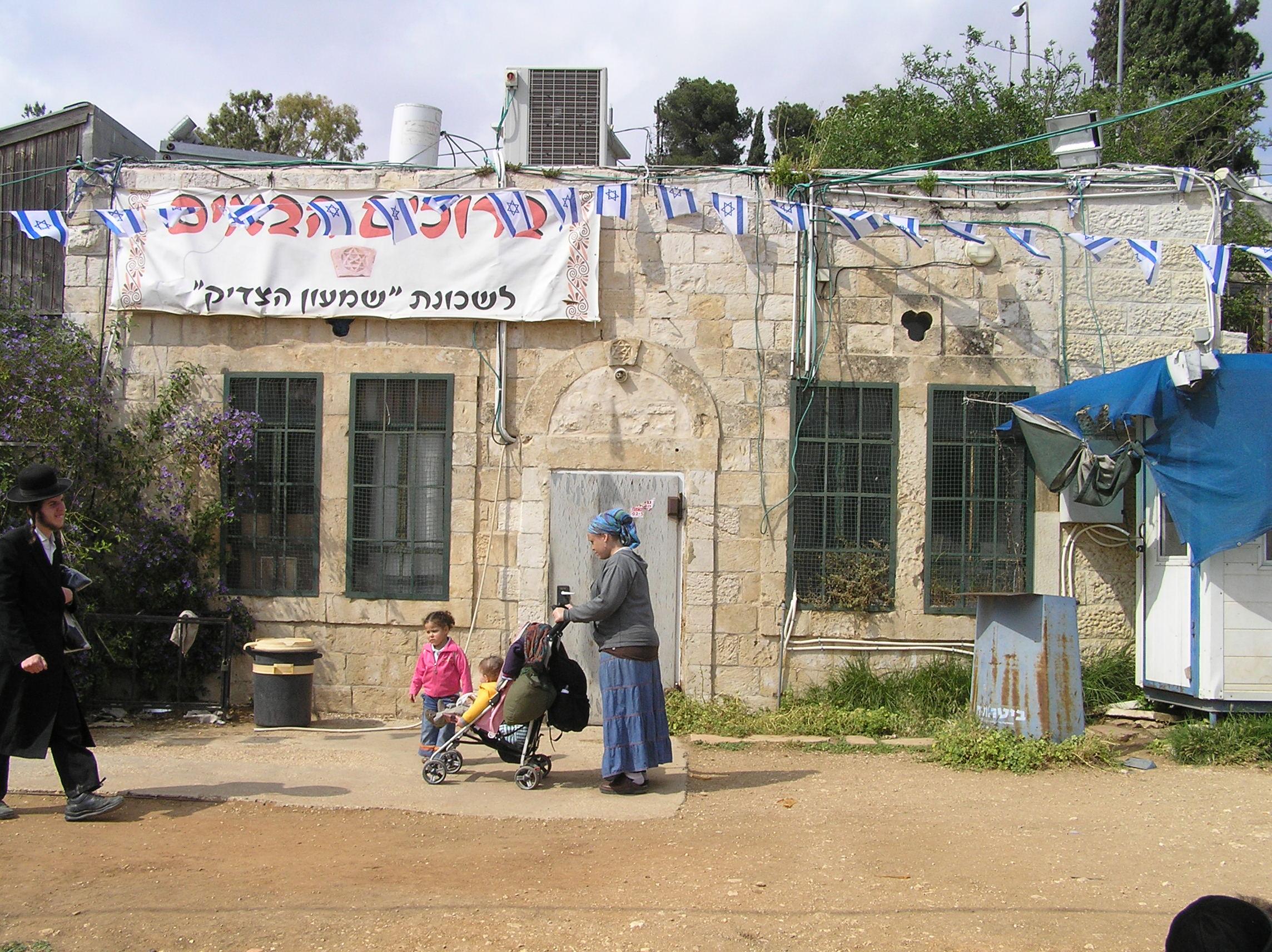 שכונת שמעון הצדיק