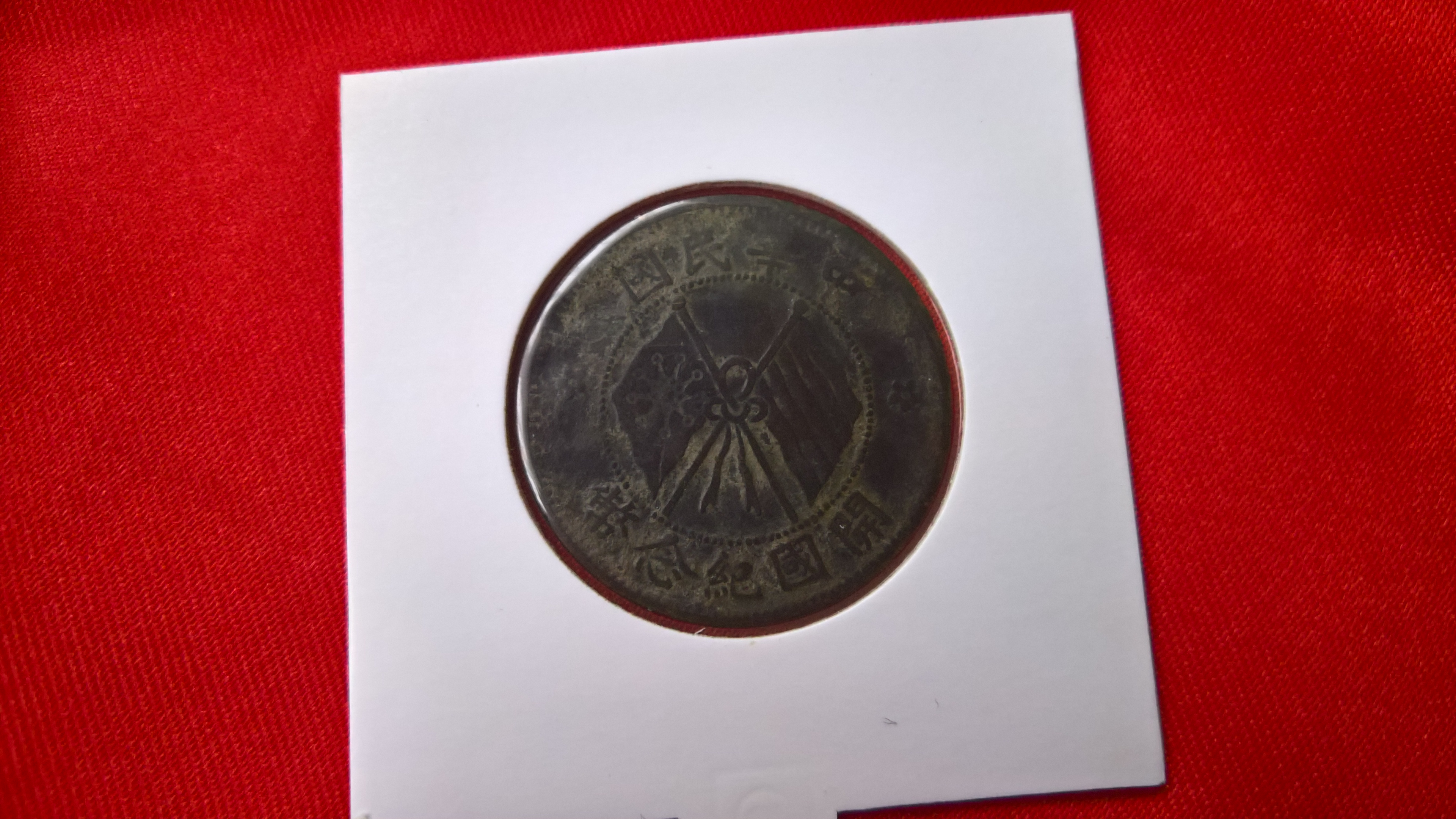 Filetongmenghui And 5 Races Flags 10 Cash Coin 01jpg