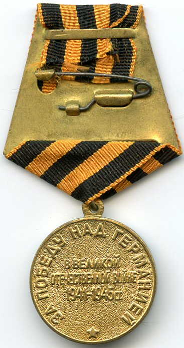 https://upload.wikimedia.org/wikipedia/commons/9/90/WW2_Victory_USSR_REVERSE.jpg