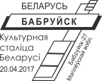 138 (Babrujsk — kuĺturnaja stalica Bielarusi 2017 h.) - Special postmark.png