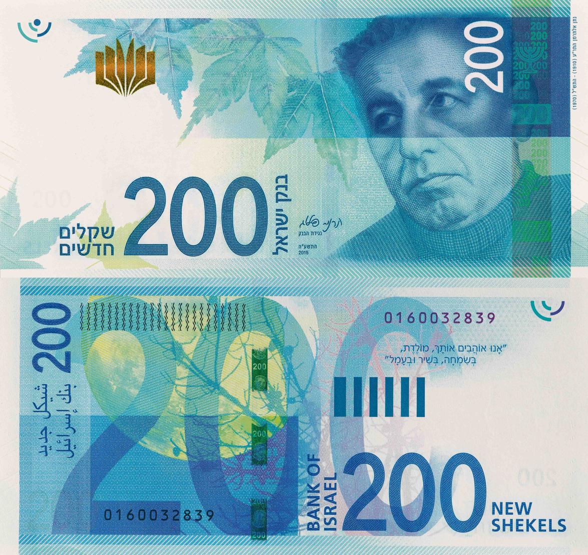 200 New Shekel Banknote
