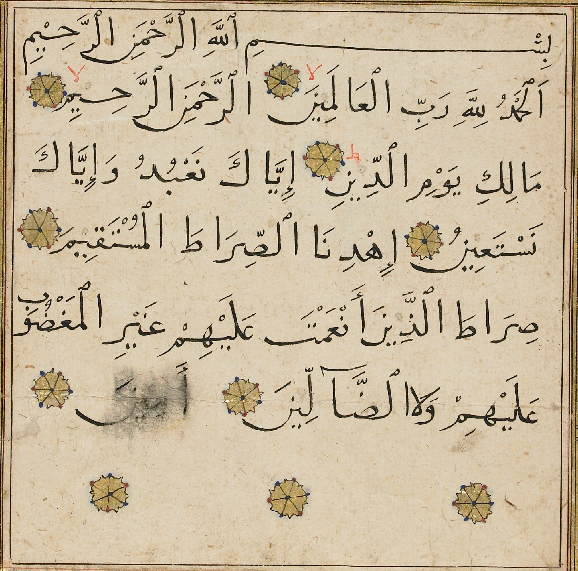 By Al_Fatihah_-_naskh_script.jpg: Unknown Calligrapher derivative work: Cvereb (Al_Fatihah_-_naskh_script.jpg) [Public domain or Public domain], via Wikimedia Commons