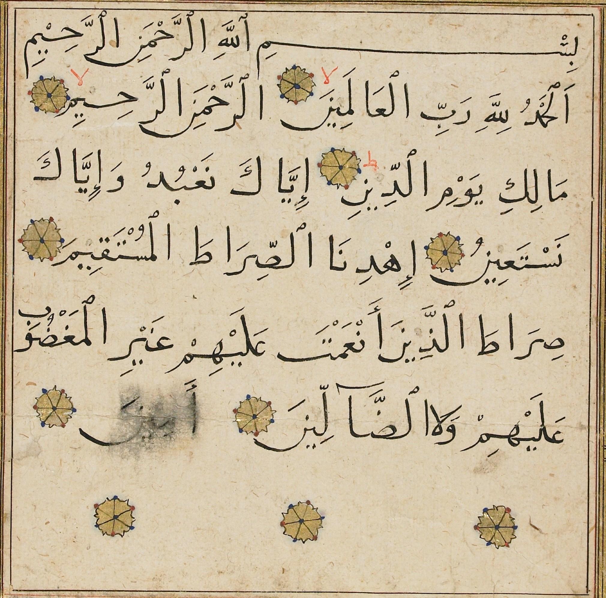 File Al Fatihah Naskh Script Detail Wikimedia