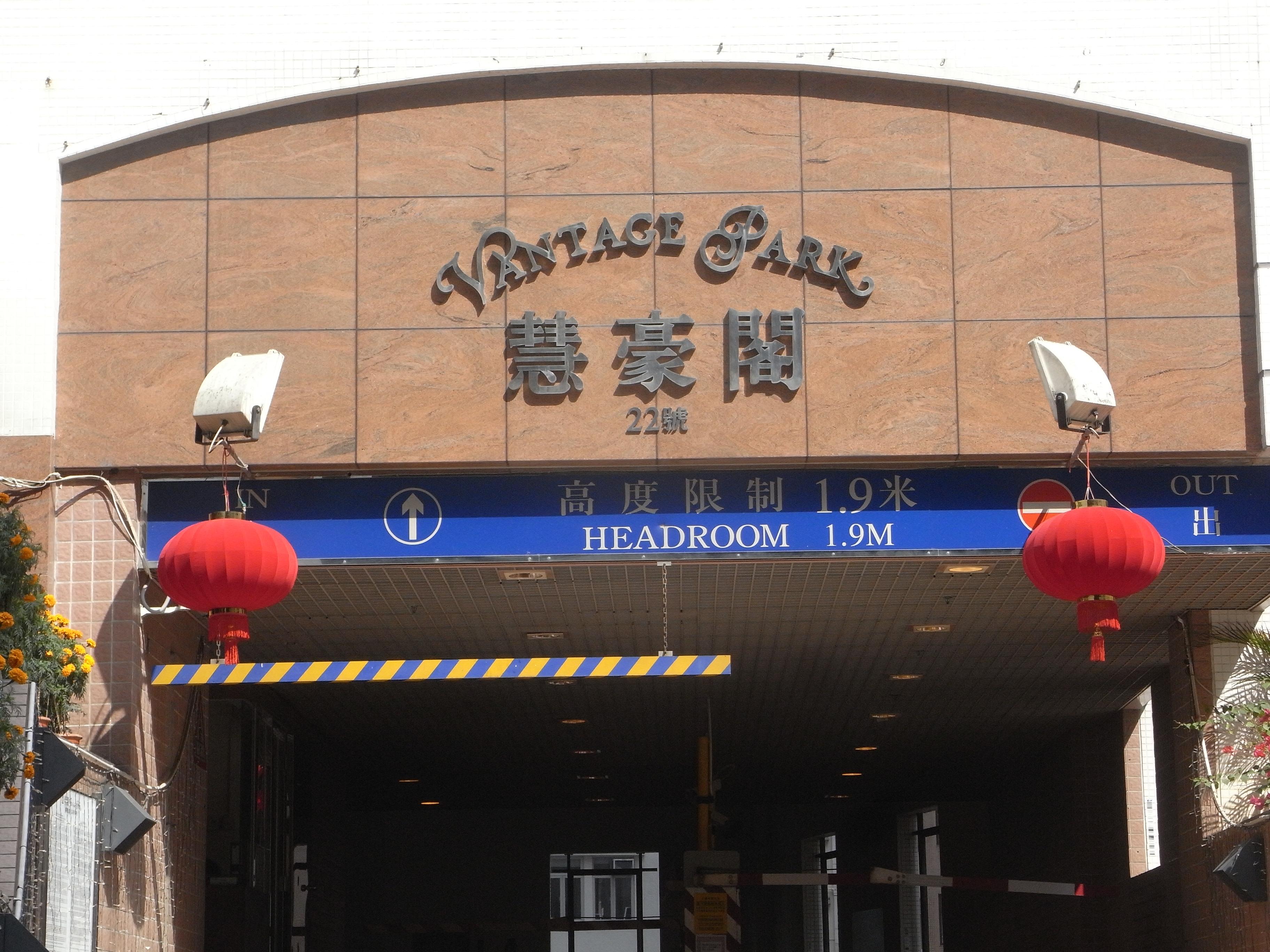 File:HK Mid-levels ??22 Conduit Road ??Vantage