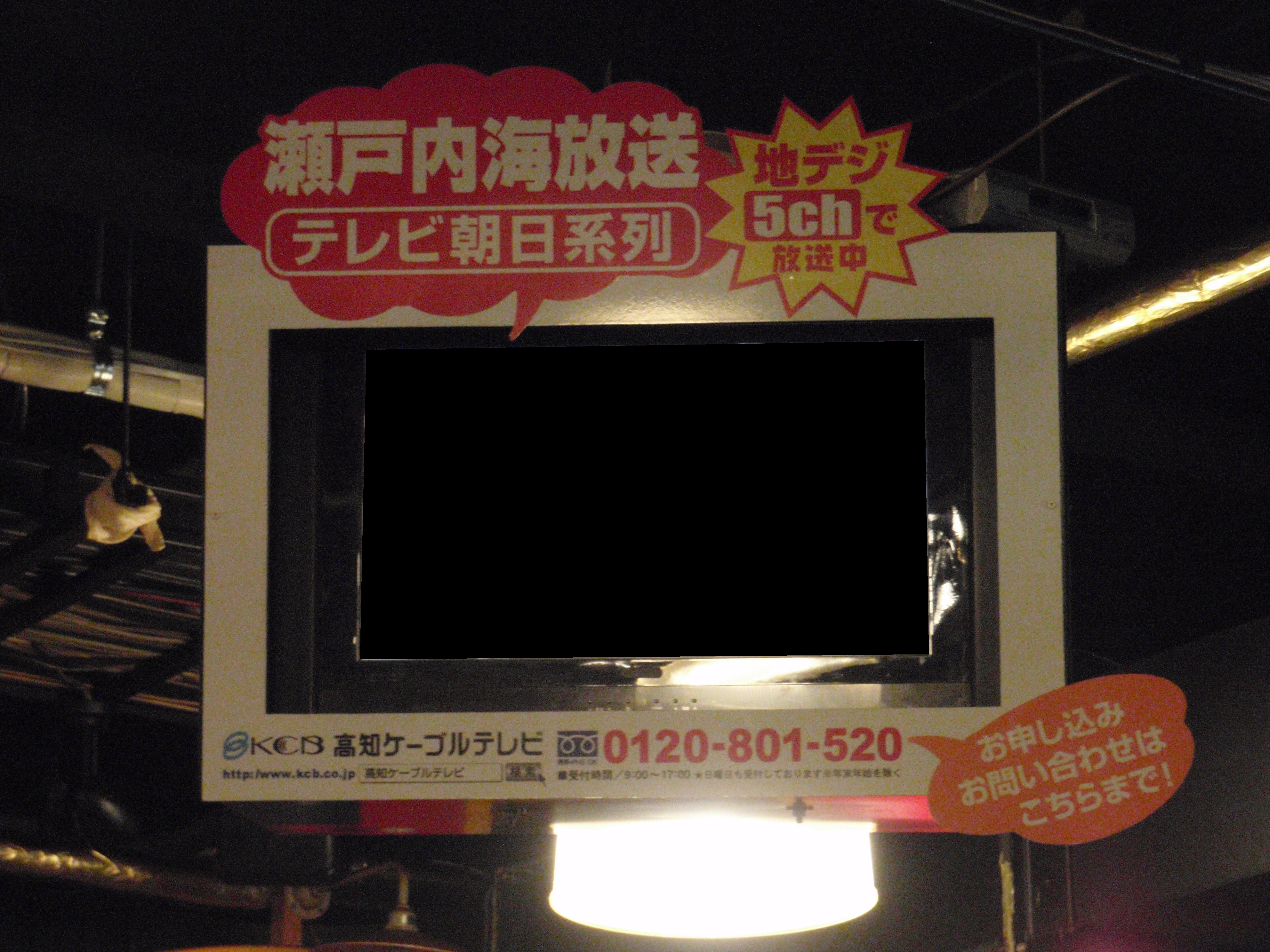 和歌山 番組 表 テレビ