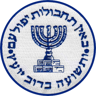 File:Mossad seal.png