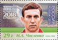 Russia stamp 2016 № 2185.jpg