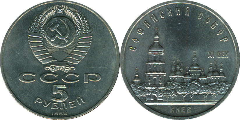 Soviet Russia USSR 5 Rubles 1988 Sophia Cathedral Commemorative coin