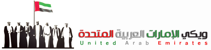 WikiUAE.png