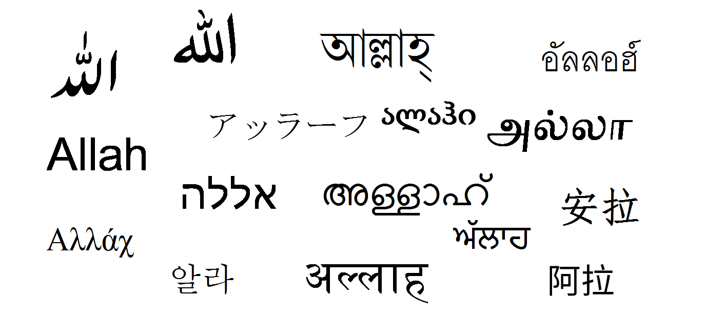 FileAllah Name In Different Languages