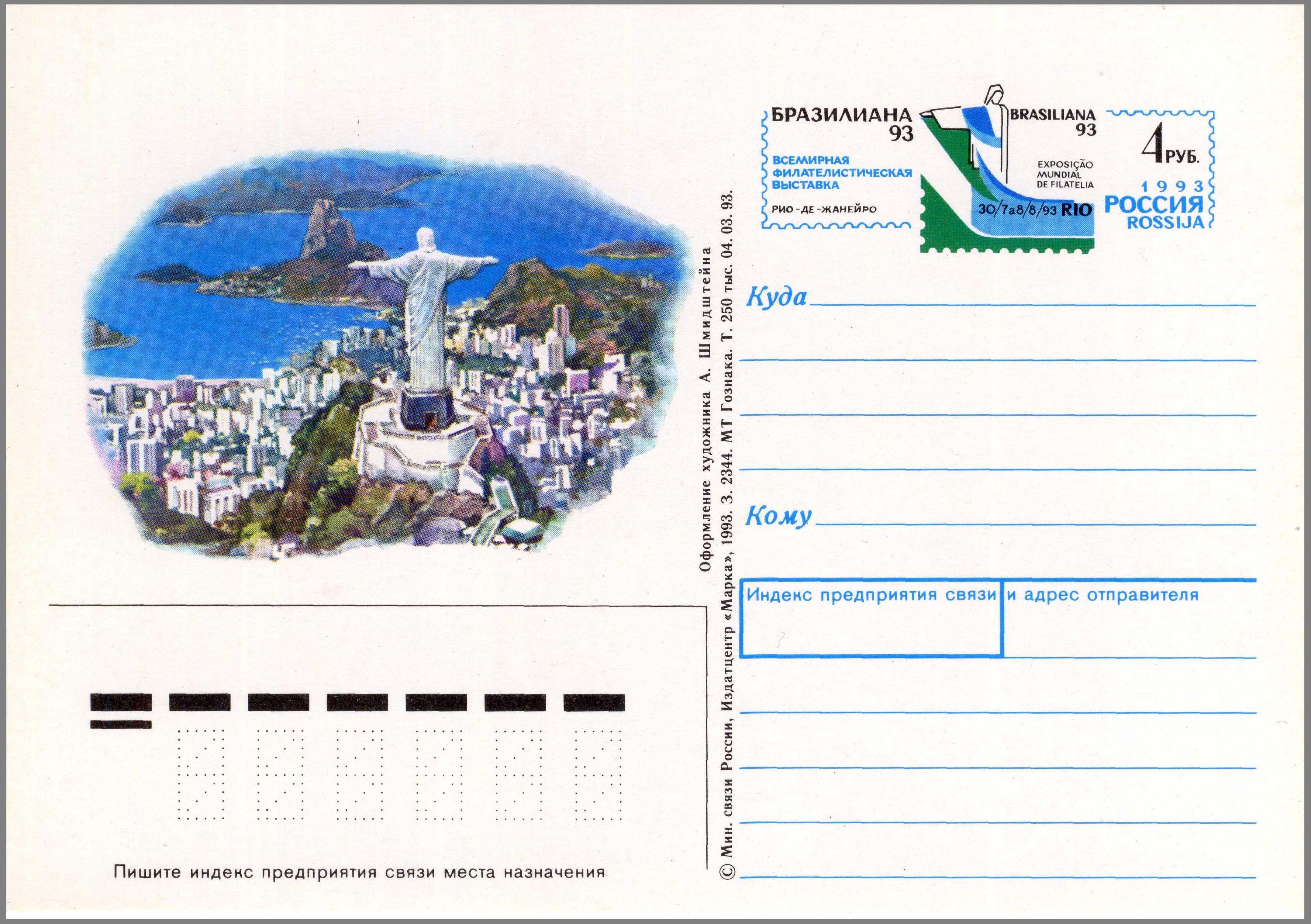 file brasiliana 93 postal card russia 1993 jpg wikimedia commons
