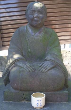 Nichirin-ji Amazake-baba