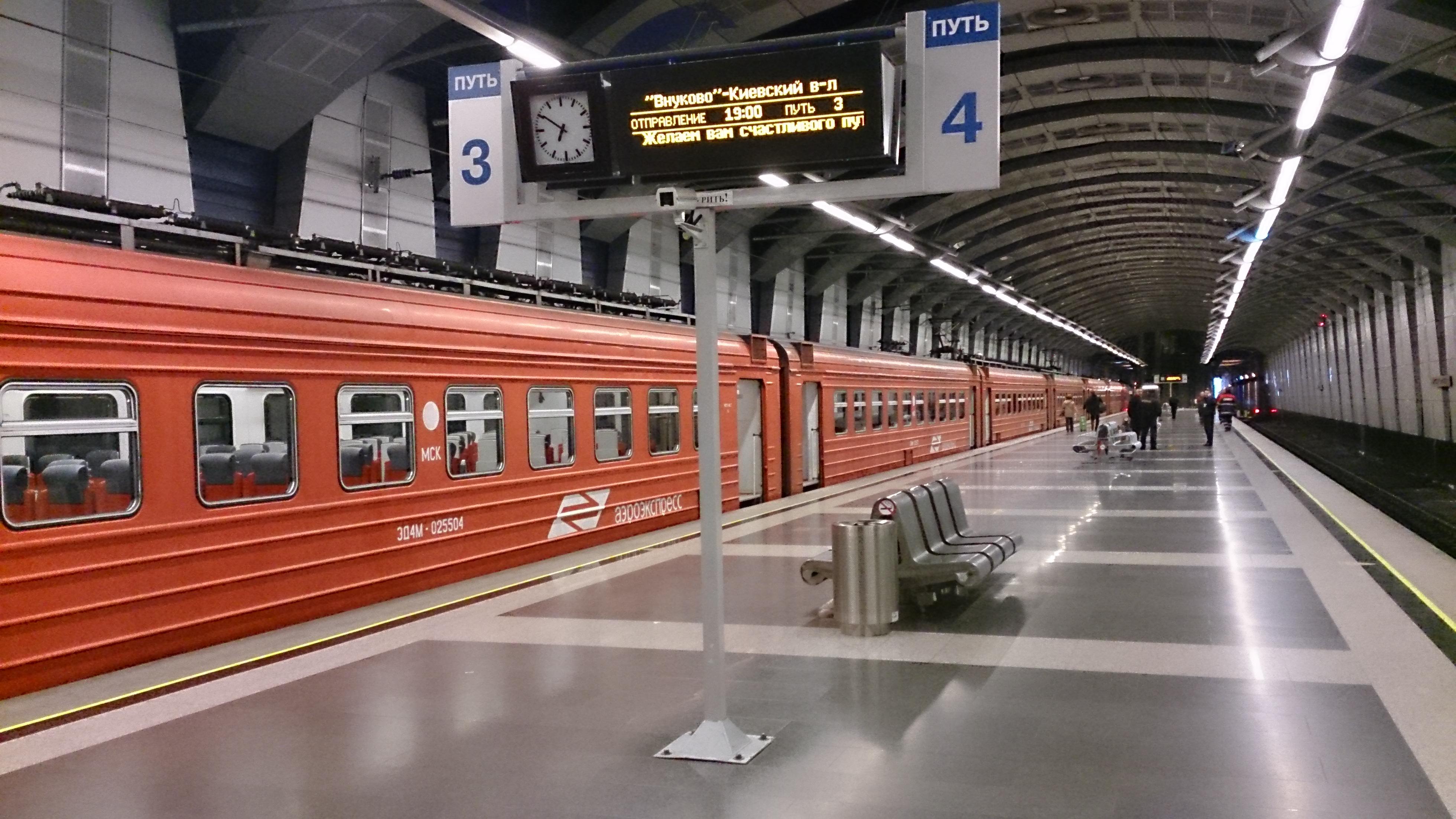 схема пути от метро юго западная до аэропорта внуково