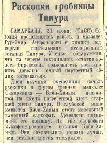 Статья из газеты «Известия», 22.06.1941