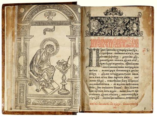 Apostol_%28Ivan_Fedorov%2C_1564%29_2.jpg