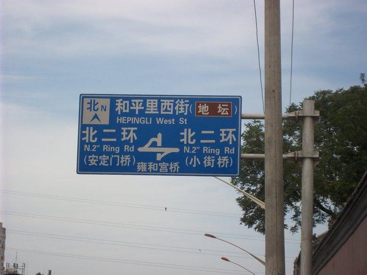 Beijingtrafficsign.jpg