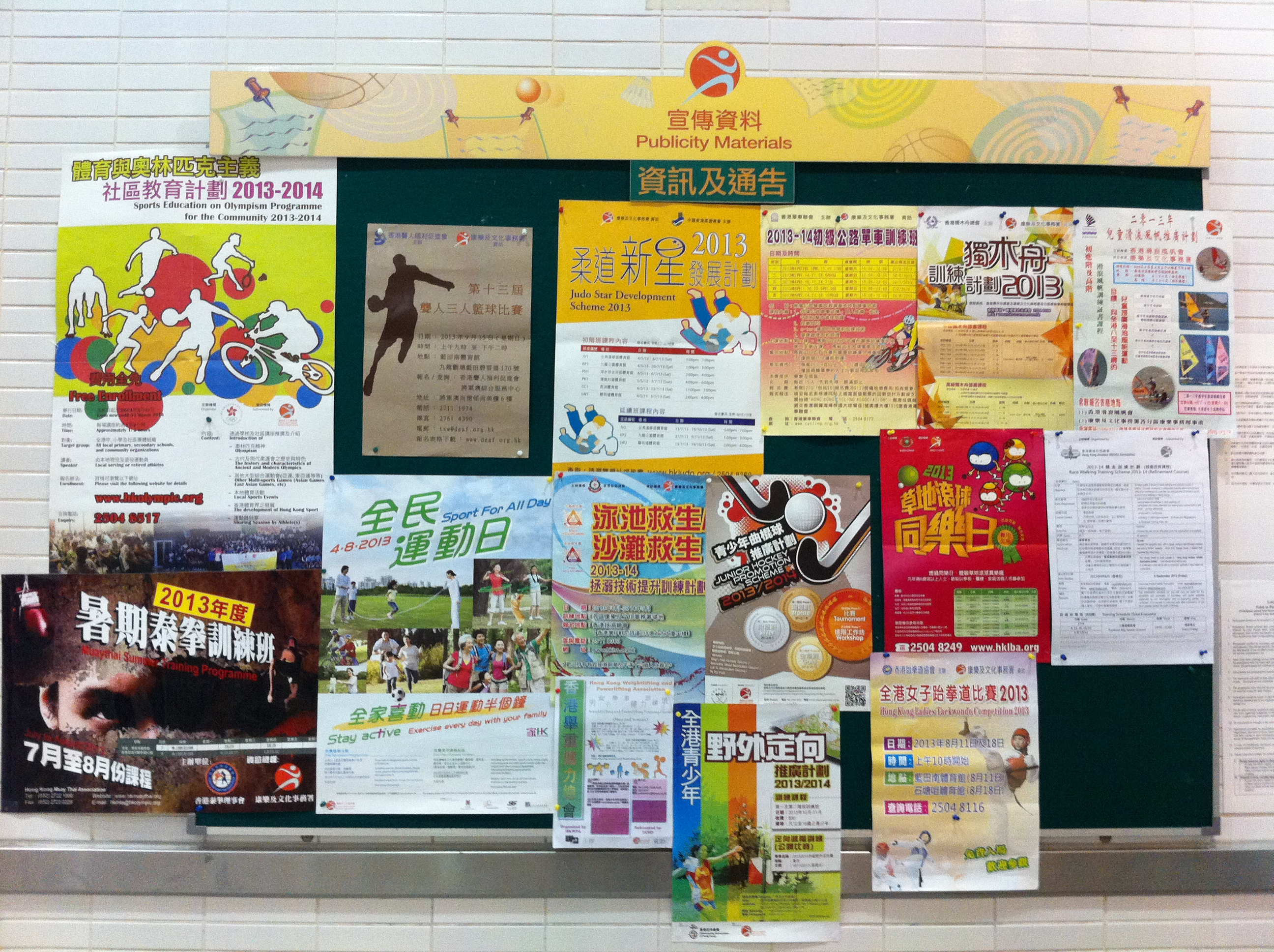 ... Ho Island East Sports Centre notice board posters July-2013 LCSD.JPG