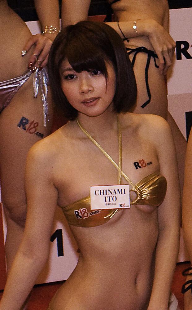 ملف:Itō Chinami, Japanese porn actress jpg - ويكيبيديا