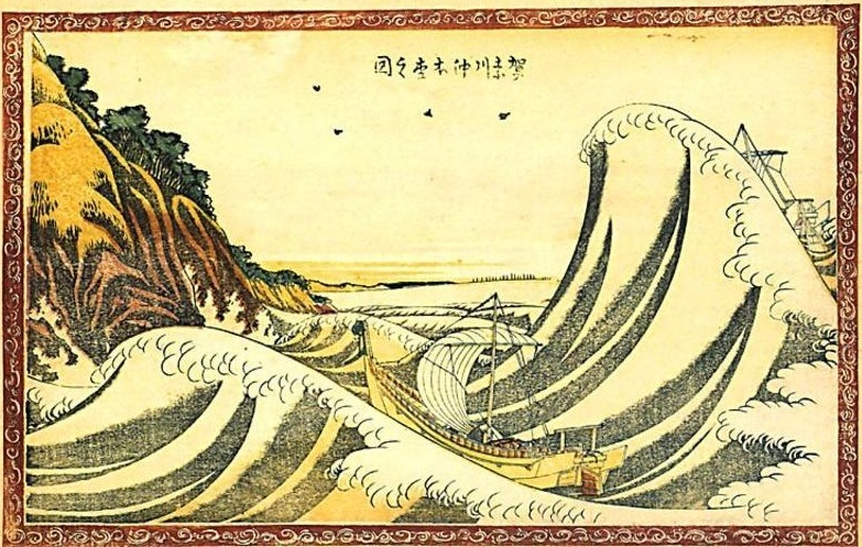 Fichierkanagawa Oki Honmoku No Zujpg Wikipédia