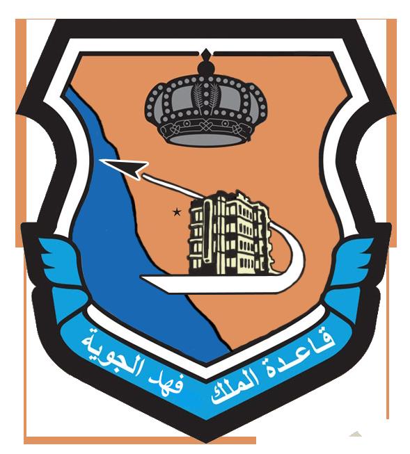 قاعدة الملك فهد الجوية ويكيبيديا