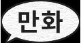 Logo series manga ko.png