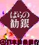 Nippon Kangyo Bank logo.png