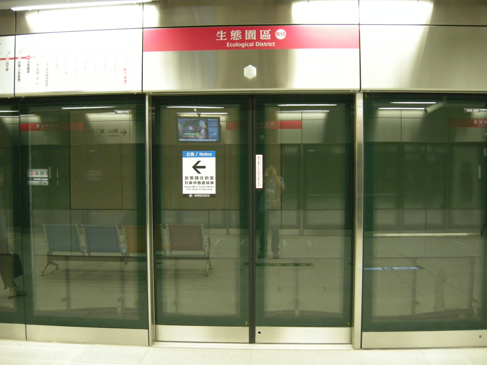 File Platform Screen Door Of Ecological District Station