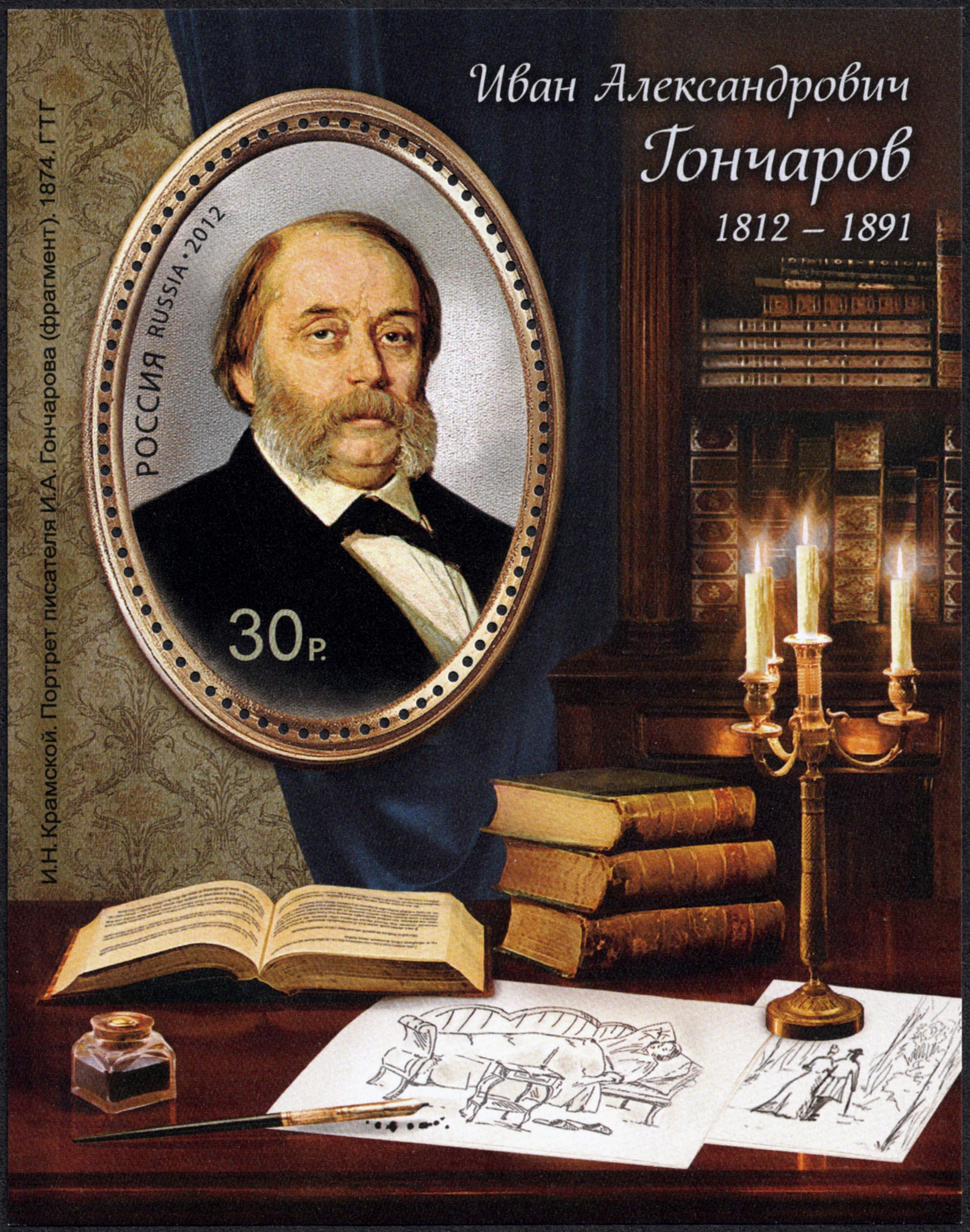 Ivan Goncharov, Ordinary history: summary, main characters, history of creation 48