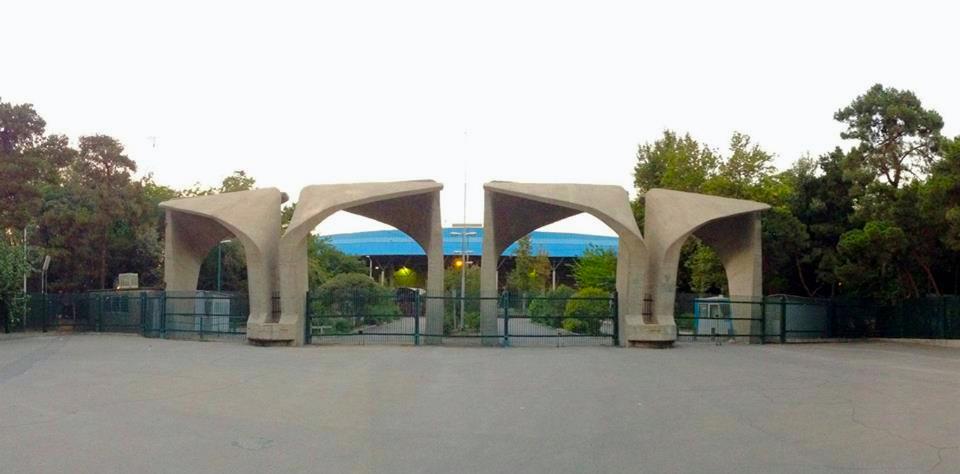 سردر دانشگاه تهران - ویکیپدیا، دانشنامهٔ آزاد