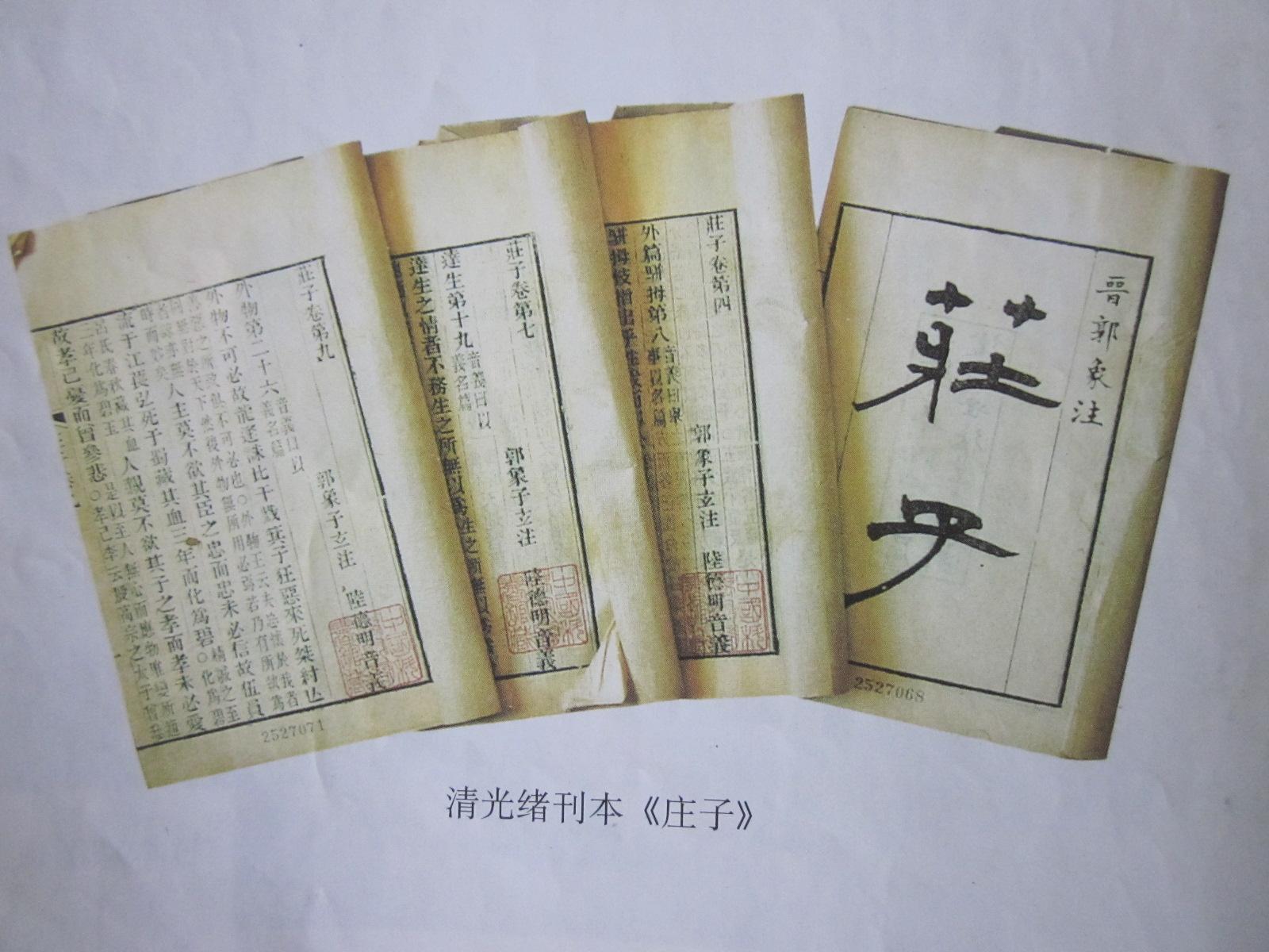 file zhuangzi book jpg   wikimedia commons