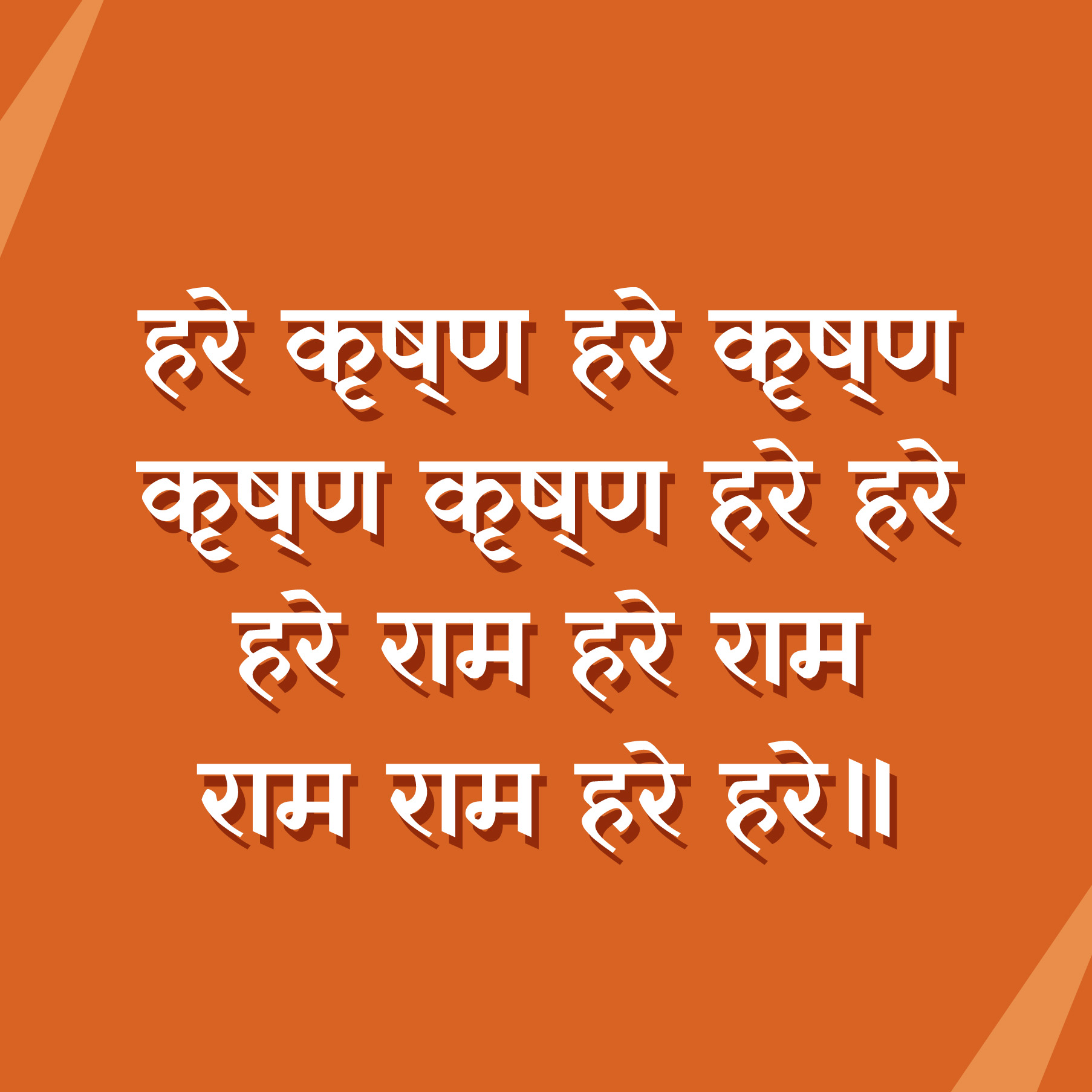 Hare Krishna (mantra) - Wikipedia
