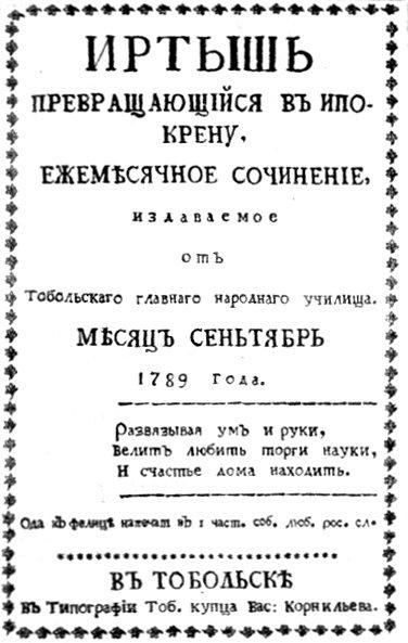 Файл:IRTYSH 1789 September title page.jpg