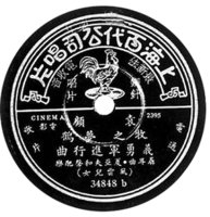 Original single released in 1935