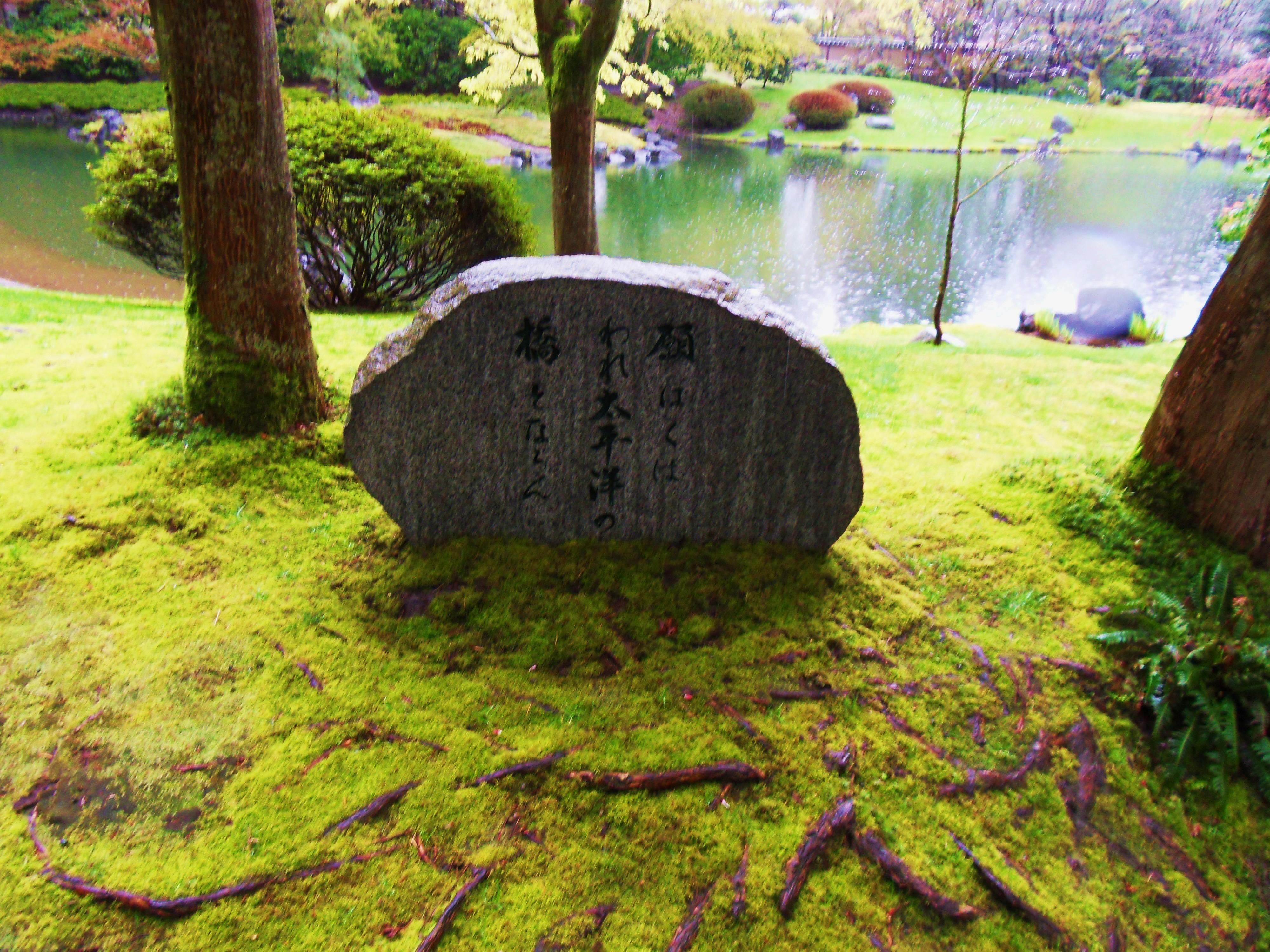 File:Nitobe Memorial Garden 92.jpg