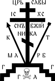 Calvary variant of Russian Orthodox Cross Russian Golgotha cross.png
