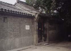 Дом-музей Ци Байши (Пекин).jpg