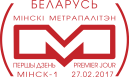 1187-1188 (Minski mietrapaliten) - Special postmark.png