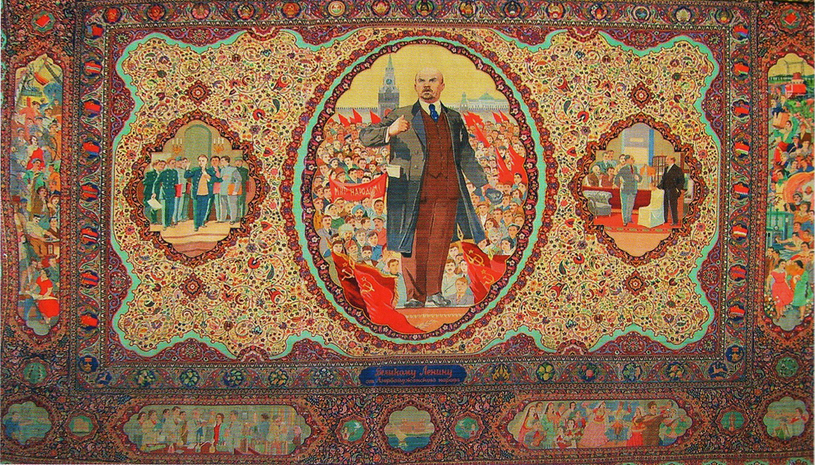 Azerbaijani carpet LENIN Latif Kerimov.jpg