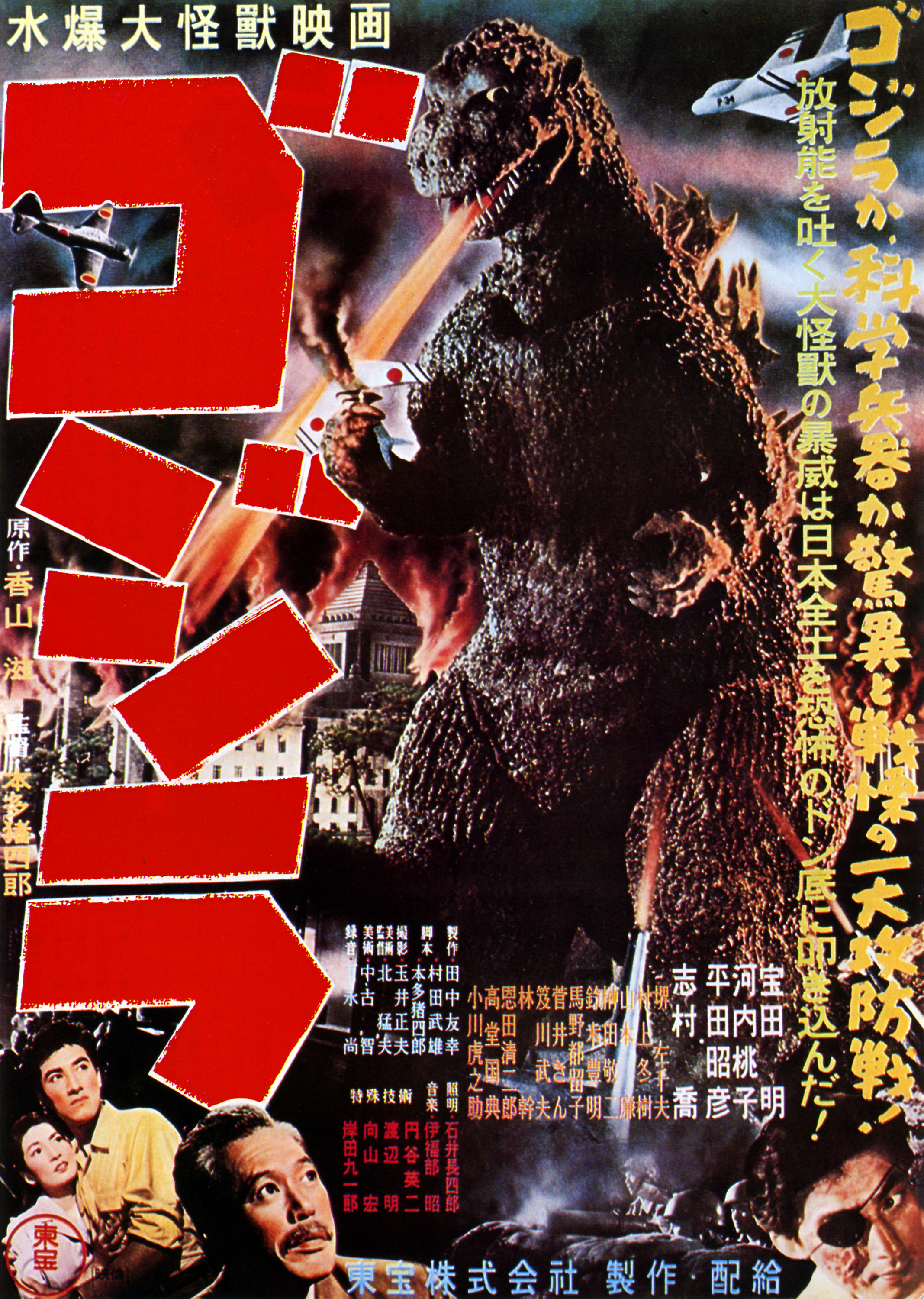 A JApanese poster for the 1954 Godzilla film,