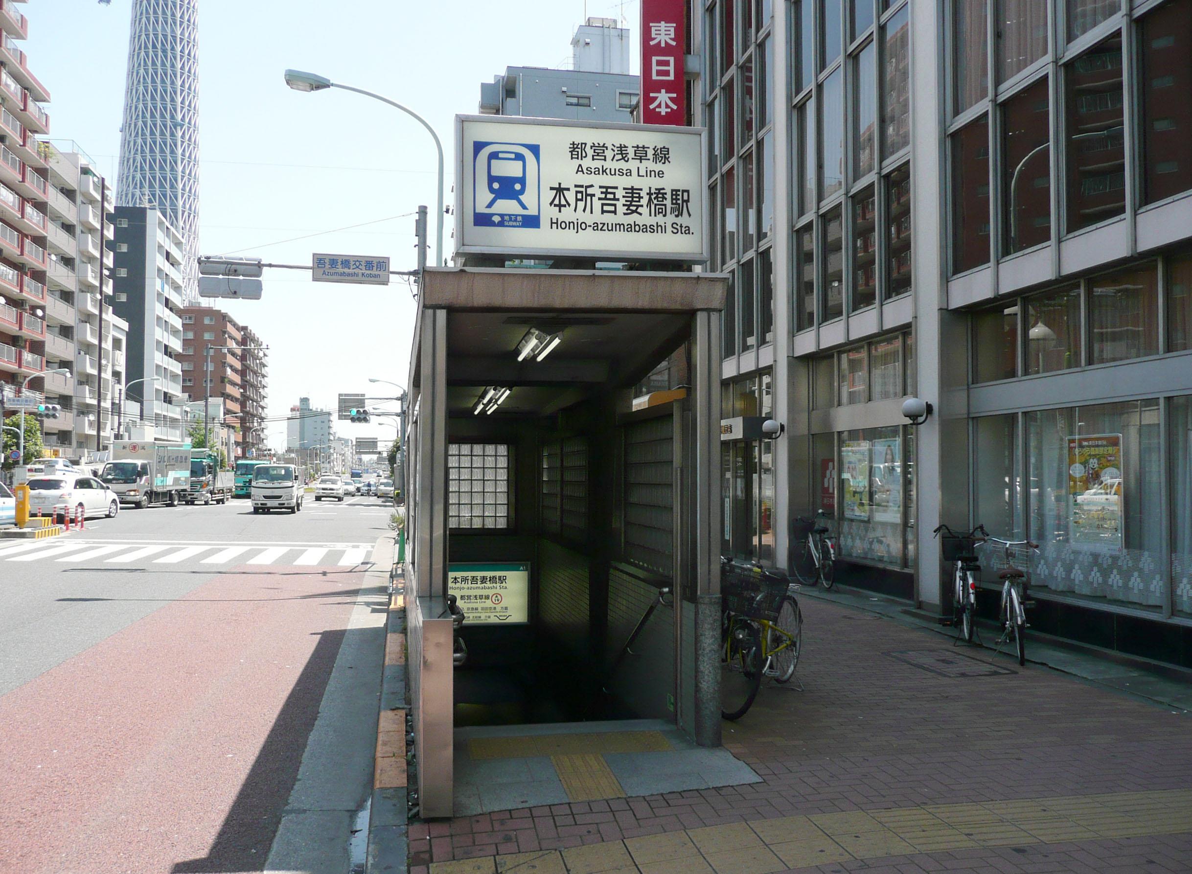 혼조아즈마바시 역