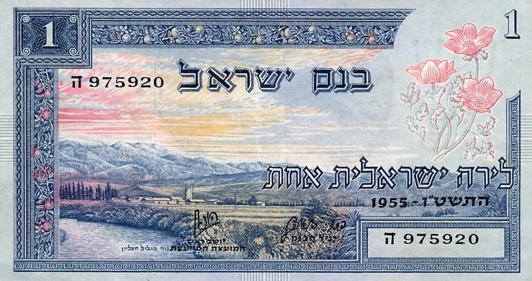 Israel Lira 1955 obverse.jpg