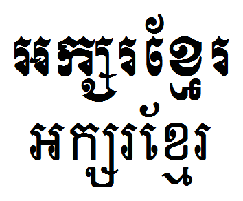 File:Khmer script 2 lines png - Wikimedia Commons