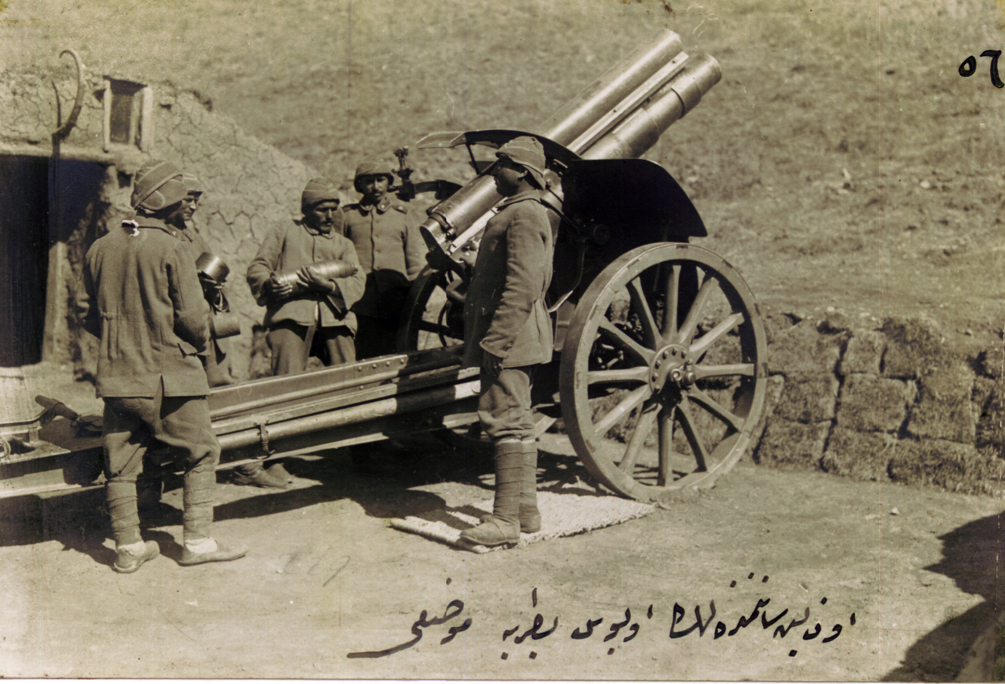 http://upload.wikimedia.org/wikipedia/commons/9/95/Ottoman_15_cm_howitzer.jpg